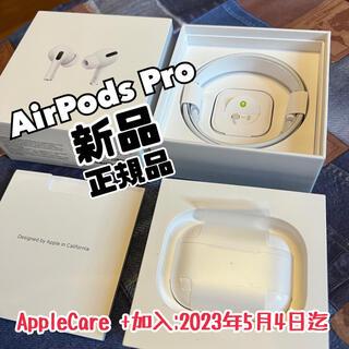 Apple - 【新品】AirPods Pro【正規品】