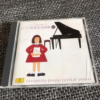 ピアノ発表会名曲集 CD(クラシック)