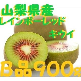 山梨県産レインボーレッド*無農薬キウイB品900g(フルーツ)