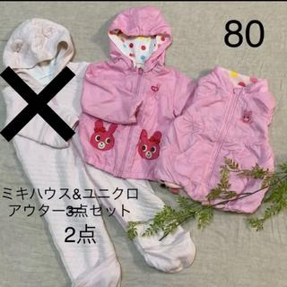 ミキハウス(mikihouse)のミキハウス アウター 2点セット 80(ジャケット/コート)