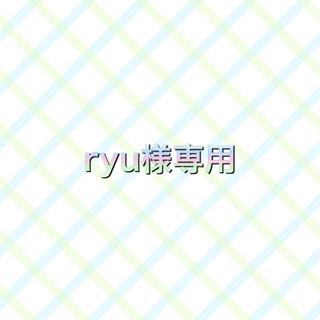 ryu 様専用✩.*˚