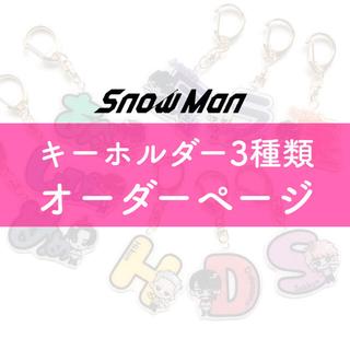 【オーダー】名前キーホルダー♡SnowMan
