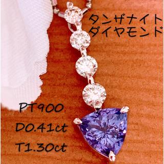 発色綺麗❣️計1.71ct  タンザナイト プラチナダイヤネックレストップ(ネックレス)