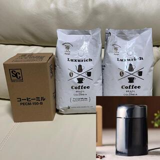 コーヒー豆800g アイリスオーヤマ電動コーヒーミル セット(電動式コーヒーミル)