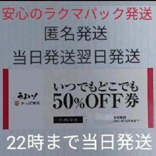 最安値!かっぱ寿司お食事券50%OFF券 匿名発送 当日発送翌日到着