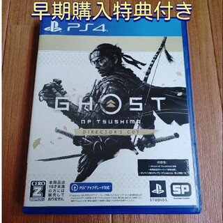 PS4 ゴーストオブツシマ ディレクターズカット
