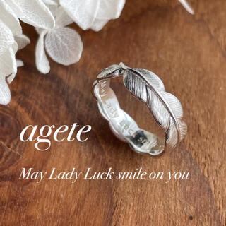 agete - agete アガット  シルバー フェザー リング 13号