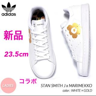 adidas - 新品 adidas x MARIMEKKO スタンスミス  コラボ