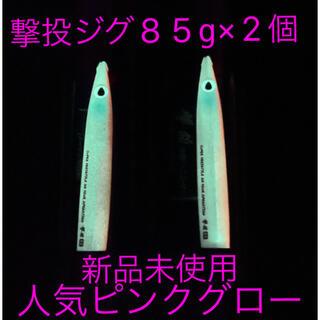 撃投ジグ85g  人気カラー ピンクグロー  2本セット