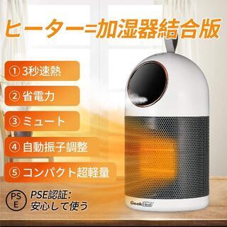 新品 Geek Aire 加湿器付パーソナルヒーター