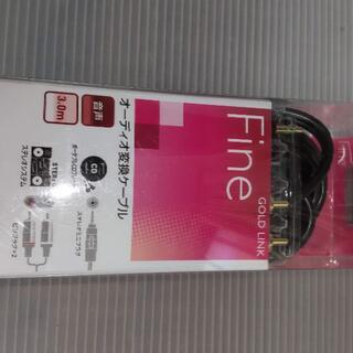 オーディオテクニカ(audio-technica)のaudio-technica GOLD LINK Fine AT561A 3m(その他)