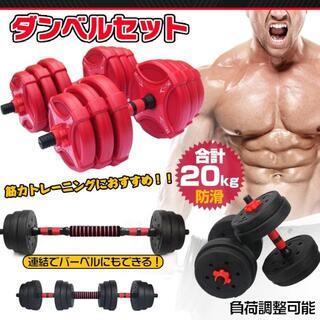 ダンベル 20kg セット バーベル 可変式 2個セット トレーニング