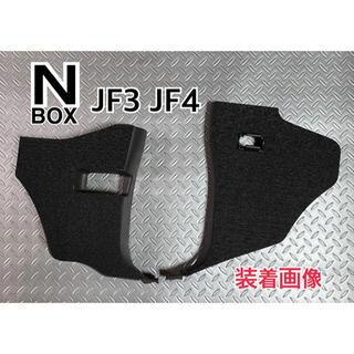 ホンダ - エヌボックス エヌボックスカスタム JF3.4 フロント両サイドキックガード