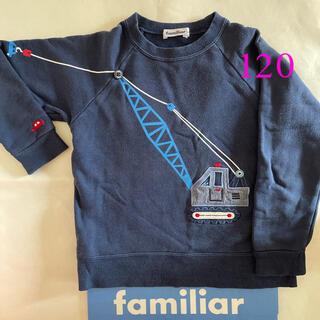 ファミリア(familiar)のfamiliarファミリア トレーナー 120センチ(トレーナー)