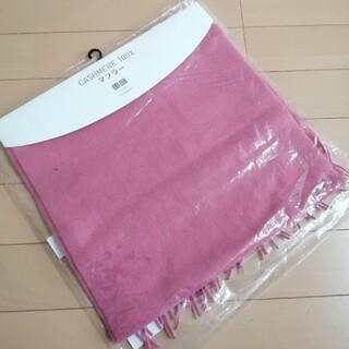 ユニクロ(UNIQLO)の新品未使用品 ユニクロ カシミヤ マフラー ストール 今春購入 ピンク 4990(マフラー/ショール)