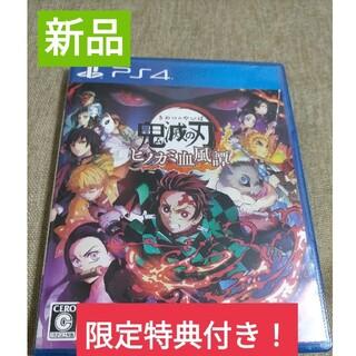 PlayStation4 - 鬼滅の刃 ヒノカミ血風譚 限定特典 ps4
