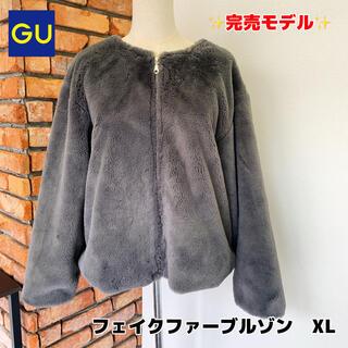 GU - ほぼ未使用 人気完売モデル GU フェイクファーブルゾン XL