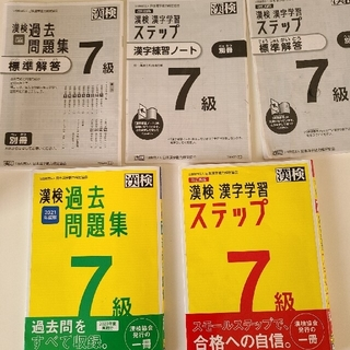 漢検 7級 過去問題集 2021年度版、漢検ステップ7級 2冊セット