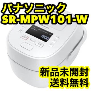 Panasonic - パナソニック 炊飯器 SR-MPW101-W 新品未開封