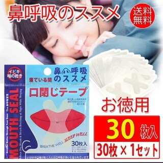 マウステープ 30日分 セット 口閉じテープ いびき 防止 鼻孔拡張 鼻呼吸