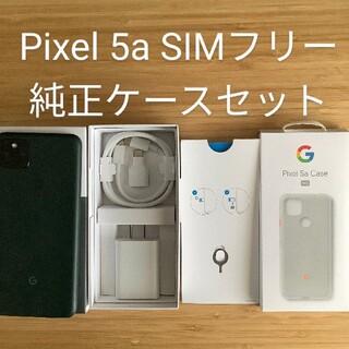 Google - pixel 5a simフリー 純正ケース