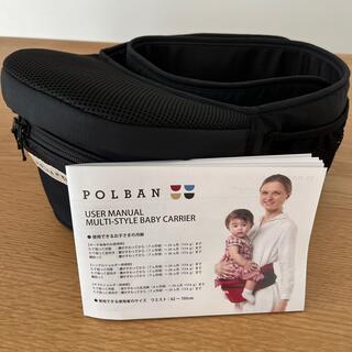 美品【POLBAN】ポルバン*ヒップシート*抱っこ紐