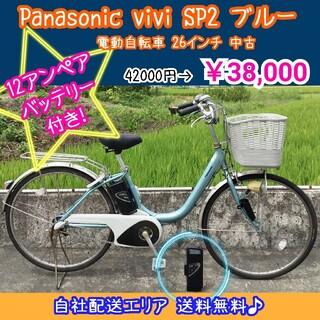 Panasonic - Panasonic viviSP2 ブルー 26インチ 電動自転車 中古