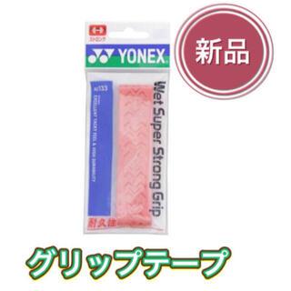 ヨネックス(YONEX)のYONEX ヨネックス テニス バドミントン グリップテープ (その他)