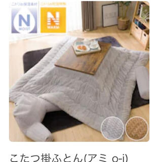 ニトリ - こたつ布団 長方形