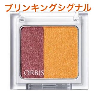 オルビス(ORBIS)のORBIS☆限定色 ブリンキングシグナル☆ツイングラデーションアイカラー(アイシャドウ)