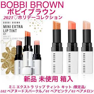 BOBBI BROWN - クリスマスコフレ◆新品◆ボビイブラウン ミニ エクストラ リップティント キット