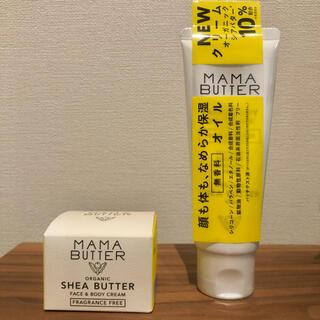 ママバター(MAMA BUTTER)の【新品】ママバター フェイスボディクリームセット(ボディクリーム)