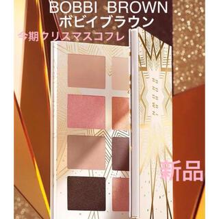 ◆新品◆ ボビイブラウン コブルストーン レーン アイシャドウ パレット