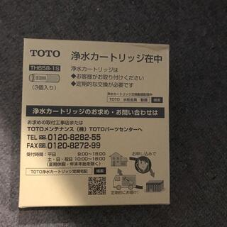 TOTO 浄水器カート【新品未開封】(浄水機)