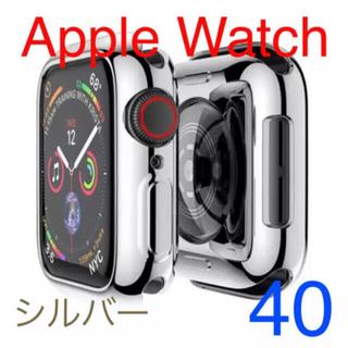 Apple Watch 全面保護 ケース カバー 40mm シルバー 傷防止