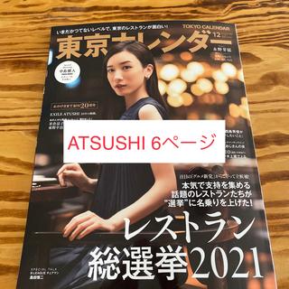 東京カレンダー EXILE ATSUSHI(専門誌)
