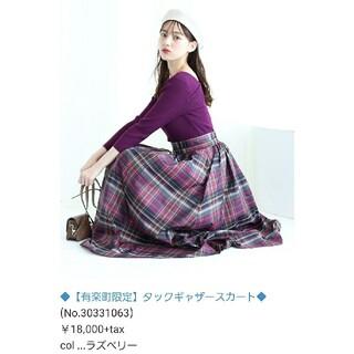 Mystrada - 新品タグ付き Mystrada♡有楽町店限定 タックギャザースカート ラズベリー