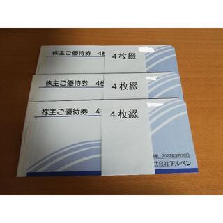 アルペン 株主優待券 6000円分 ラクマパック送料無料