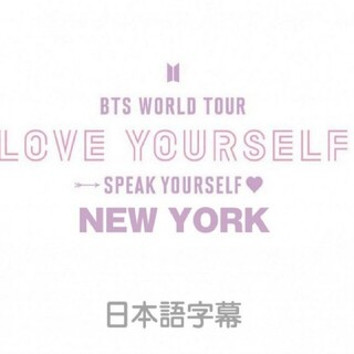 防弾少年団(BTS) - BTS🖤WORLDtour ニューヨーク公演🖤日本語字幕二枚組