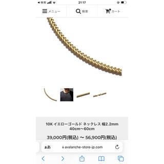 アヴァランチ(AVALANCHE)のavalanche 10k イエローゴールドネックレス45cm トップ×2(ネックレス)