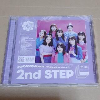 つばきファクトリー アルバム 2nd STEP 通常盤