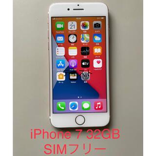 Apple - iPhone 7 32GB SIMフリー ローズピンク