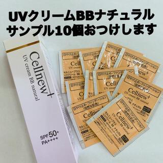 ノブ(NOV)のUVクリームBBナチュラルと試供品のセット(BBクリーム)