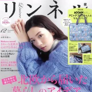 最新号 リンネル12月号 雑誌