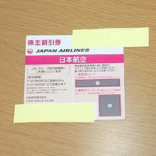 JAL(日本航空) - JAL株主優待券 日本航空 1枚