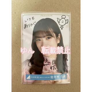日向坂46 佐々木久美 「春の大ユニット祭り」衣装 生写真 ヨリ 直筆サイン
