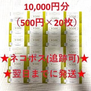 JR - JR九州グループ株主優待券 500円 20枚 10,000円⑦