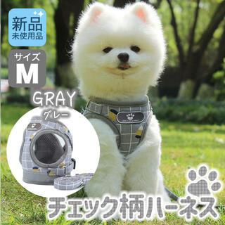 グレー チェック Mサイズ 散歩用 中型犬 ソフト ハーネス 犬服 ペット