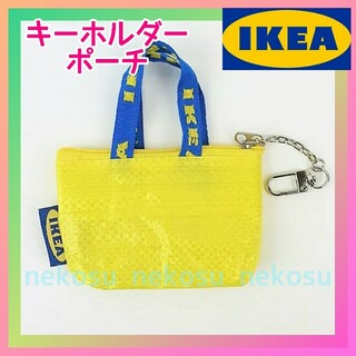 イケア(IKEA)の☆【IKEA クノーリグ】イエロー 1点/イケア キーホルダー ポーチ(ボトル・ケース・携帯小物)