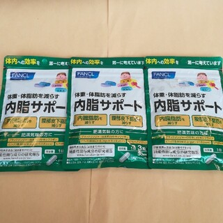 FANCL - ファンケル 内脂サポート30日分×3袋